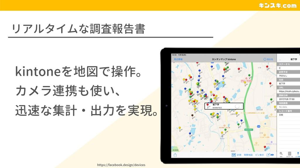 リアルタイムな調査報告書 kintoneを地図で操作。 カメラ連携も使い、 迅速な集計・出力を...