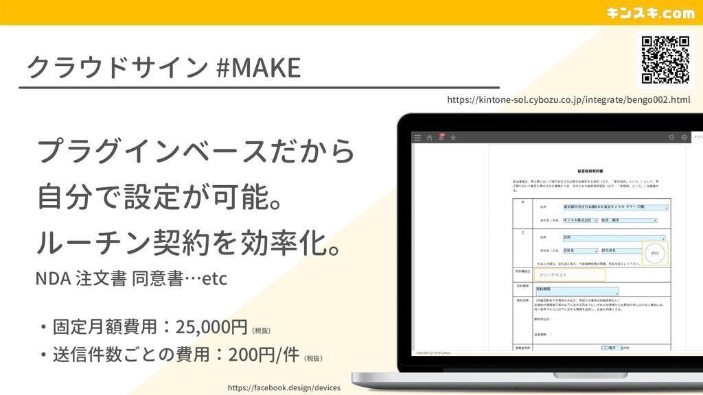 クラウドサイン #MAKE プラグインベースだから 自分で設定が可能。 ルーチン契約を効率化。...