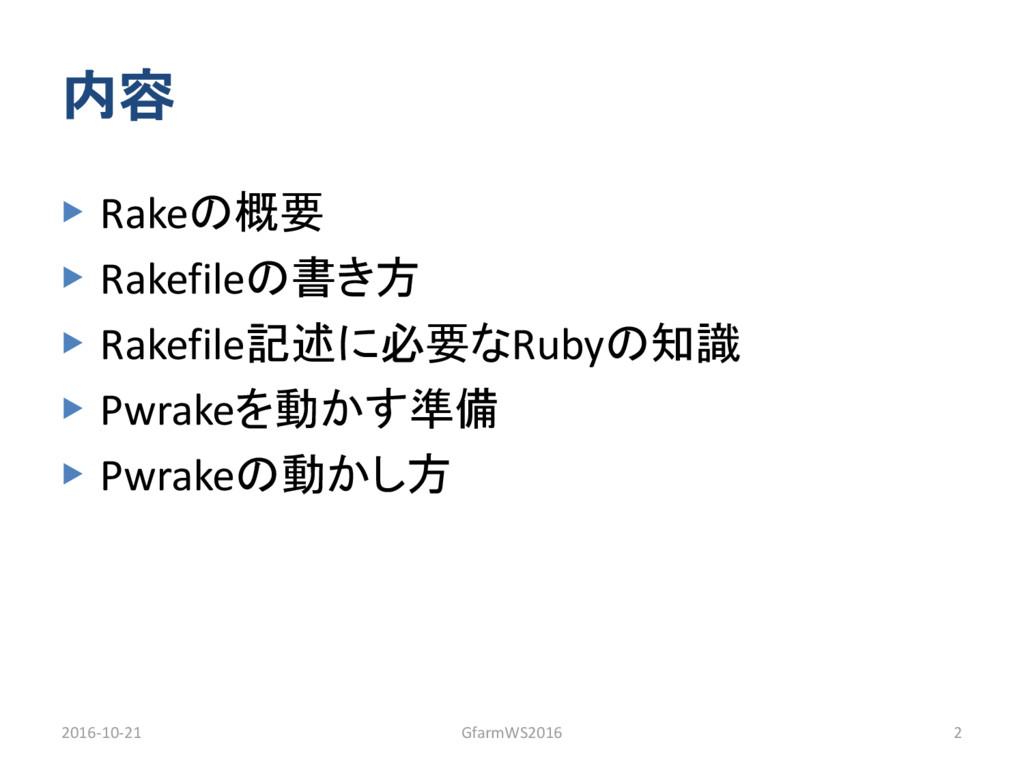 内容 ▶ Rakeの概要 ▶ Rakefileの書き方 ▶ Rakefile記述に必要なRub...
