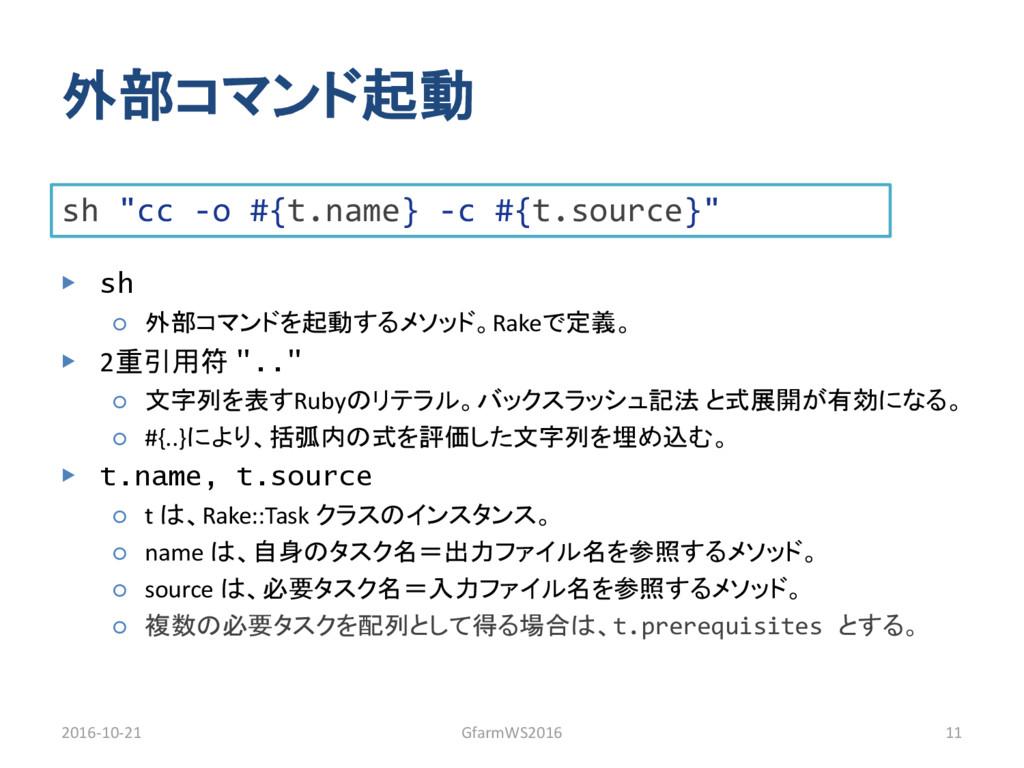"""外部コマンド起動 sh """"cc –o prog #{t.prerequisites.join(..."""