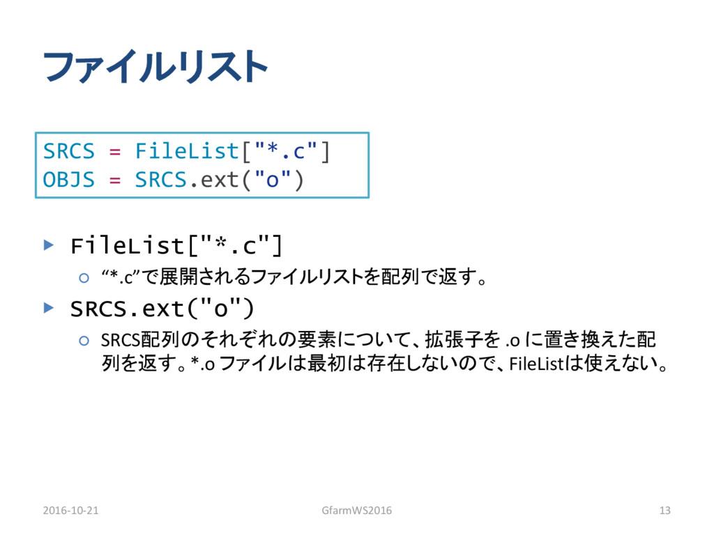 """ファイルリスト SRCS = FileList[""""*.c""""] OBJS = SRCS.ext(..."""