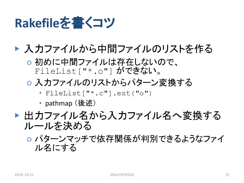 Rakefileを書くコツ ▶ 入力ファイルから中間ファイルのリストを作る ○ 初めに中間ファ...