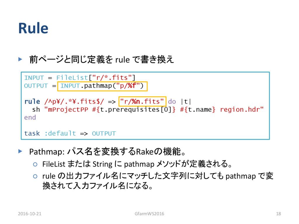 ▶ 前ページと同じ定義を rule で書き換え ▶ Pathmap: パス名を変換するRake...