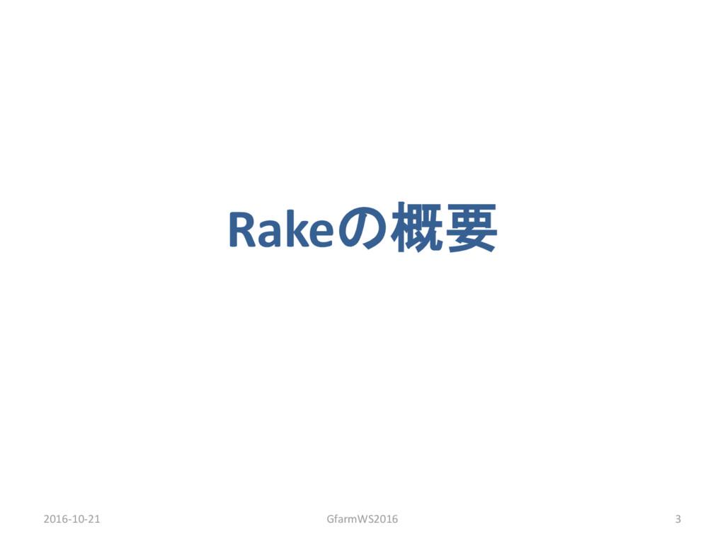 Rakeの概要 2016-10-21 GfarmWS2016 3
