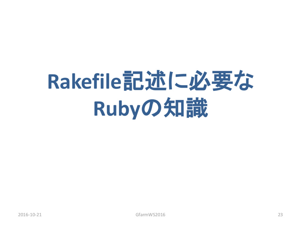 Rakefile記述に必要な Rubyの知識 2016-10-21 GfarmWS2016 23