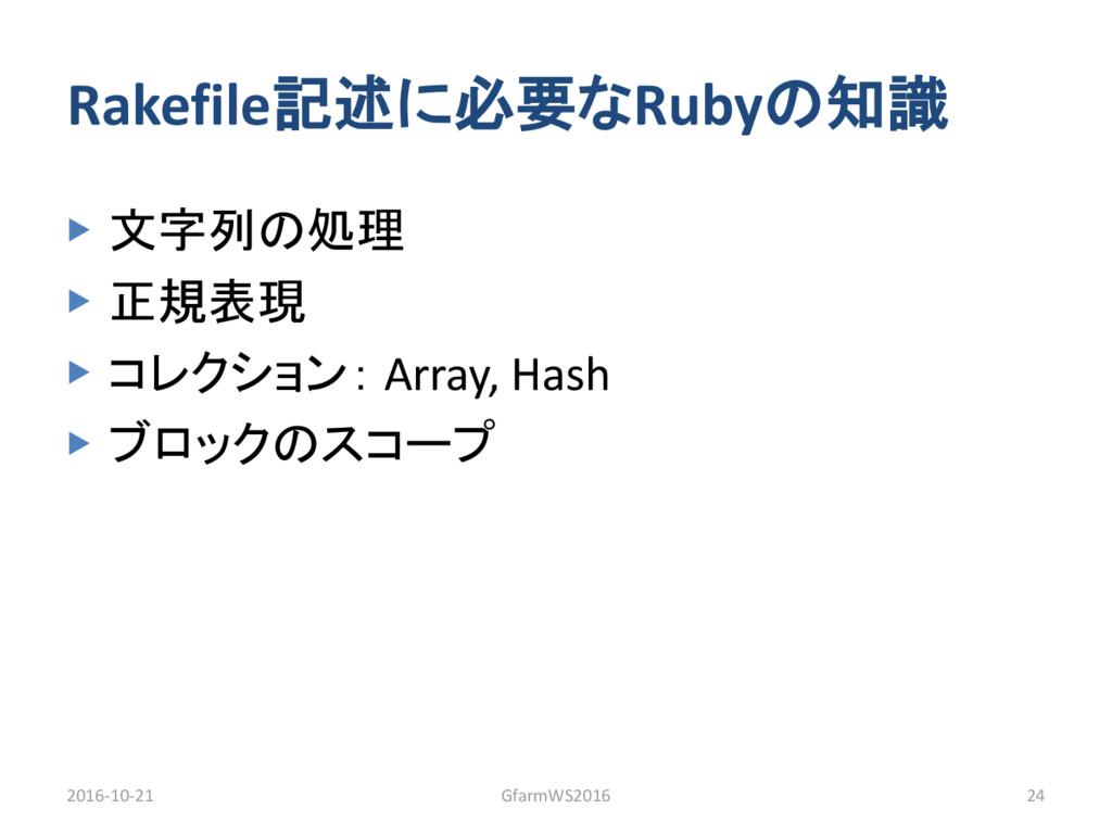 Rakefile記述に必要なRubyの知識 ▶ 文字列の処理 ▶ 正規表現 ▶ コレクション:...