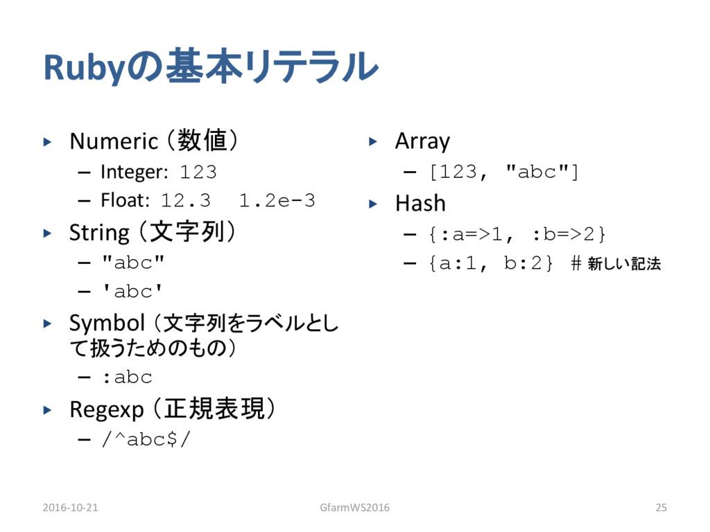 Rubyの基本リテラル ▶ Numeric (数値) – Integer: 123 – Flo...