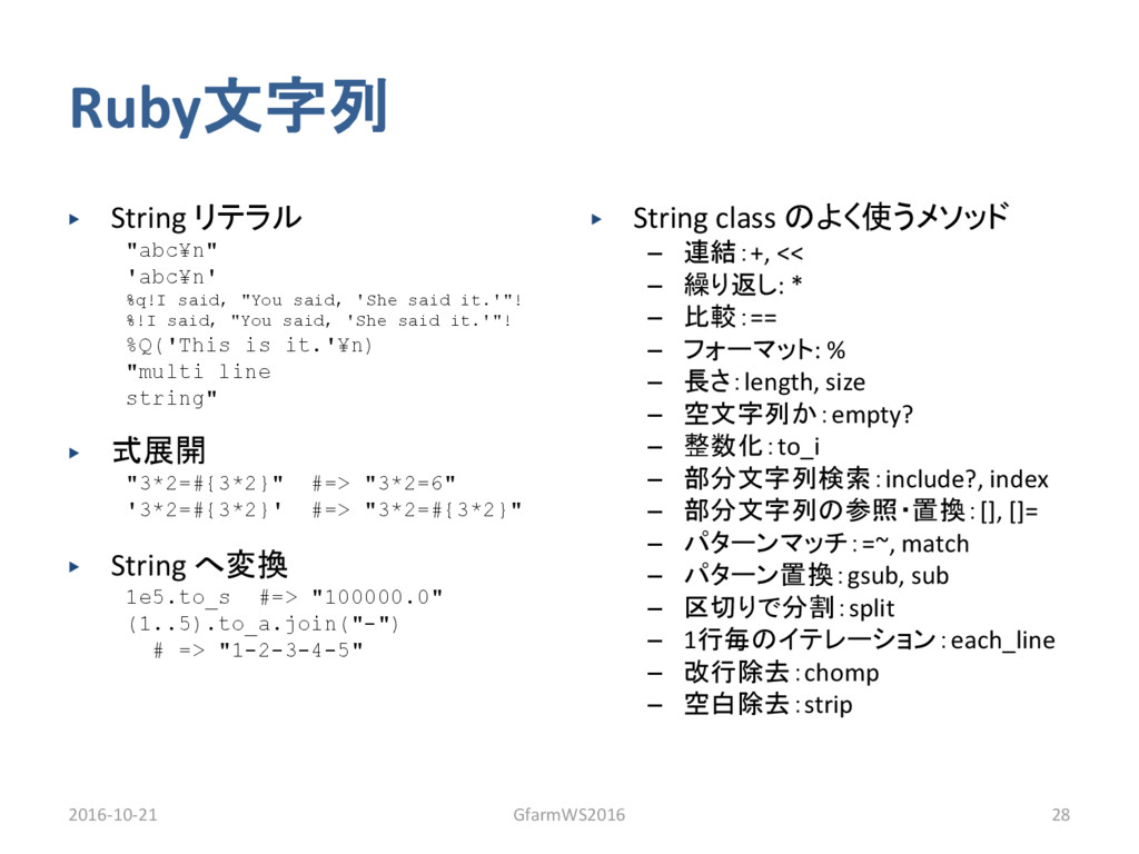 """Ruby文字列 ▶ String リテラル """"abc¥n"""" 'abc¥n' %q!I said..."""