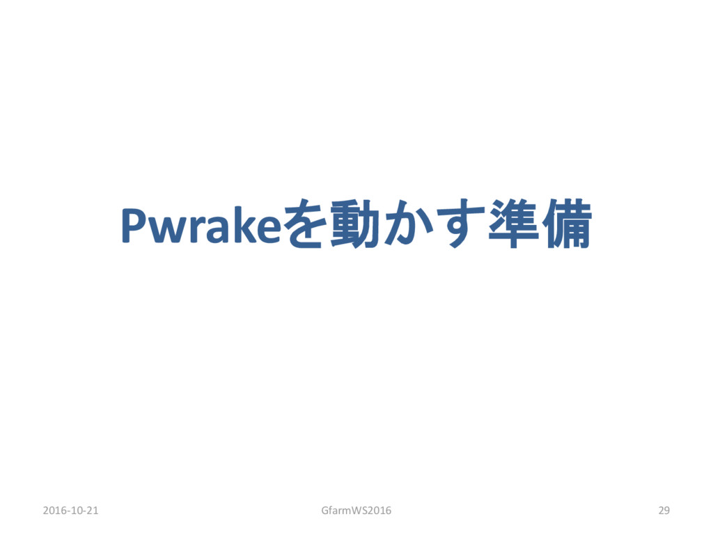 Pwrakeを動かす準備 2016-10-21 GfarmWS2016 29