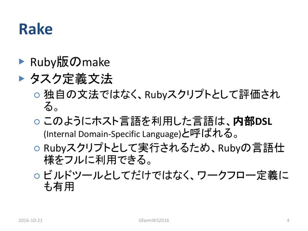 Rake ▶ Ruby版のmake ▶ タスク定義文法 ○ 独自の文法ではなく、Rubyスクリ...