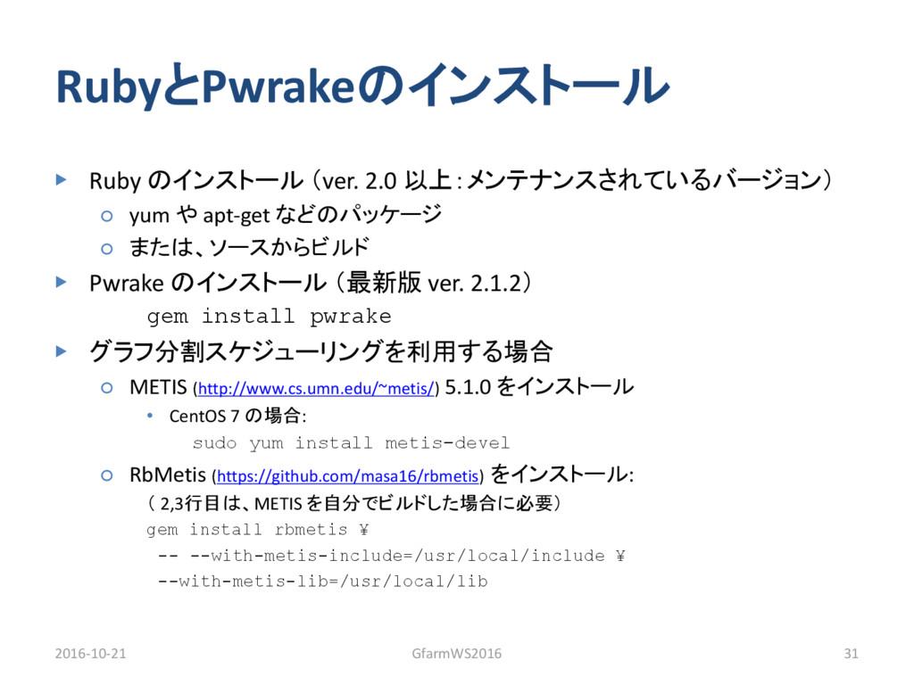 RubyとPwrakeのインストール ▶ Ruby のインストール (ver. 2.0 以上:...