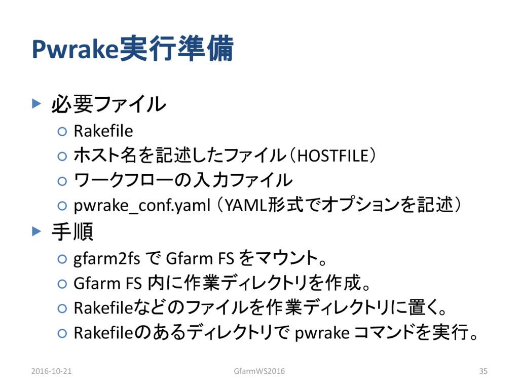 Pwrake実行準備 ▶ 必要ファイル ○ Rakefile ○ ホスト名を記述したファイル(...