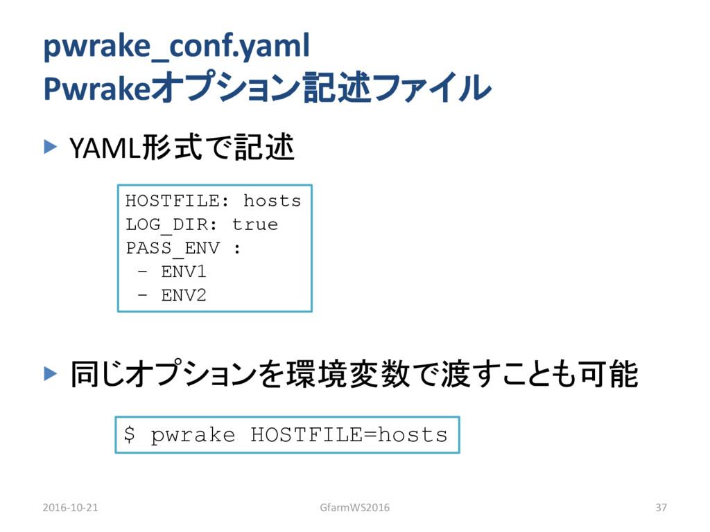 pwrake_conf.yaml Pwrakeオプション記述ファイル ▶ YAML形式で記述 ...