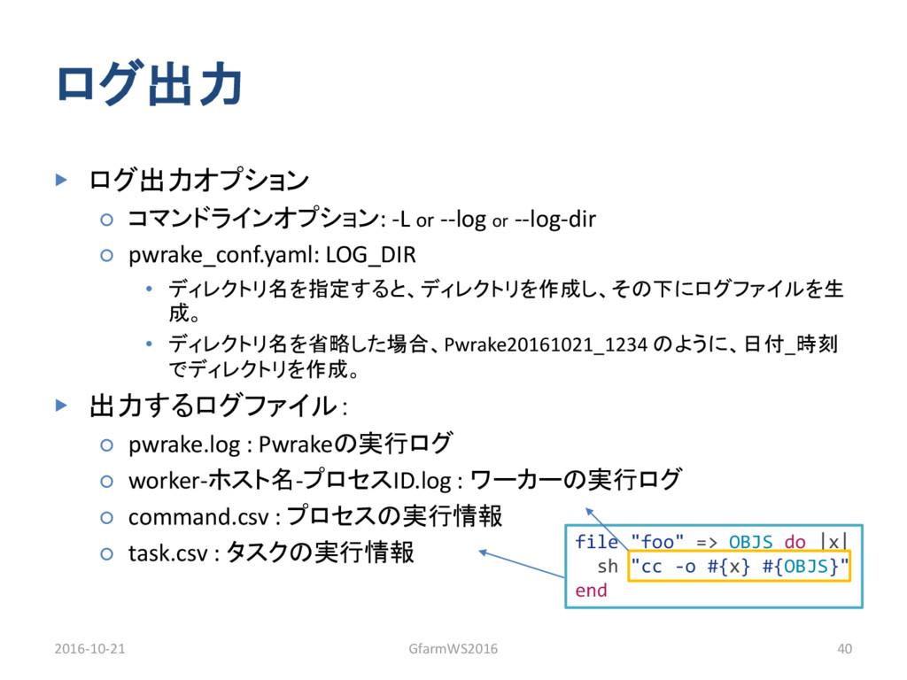 ログ出力 ▶ ログ出力オプション ○ コマンドラインオプション: -L or --log or...