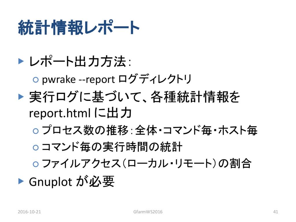 統計情報レポート ▶ レポート出力方法: ○ pwrake --report ログディレクトリ...