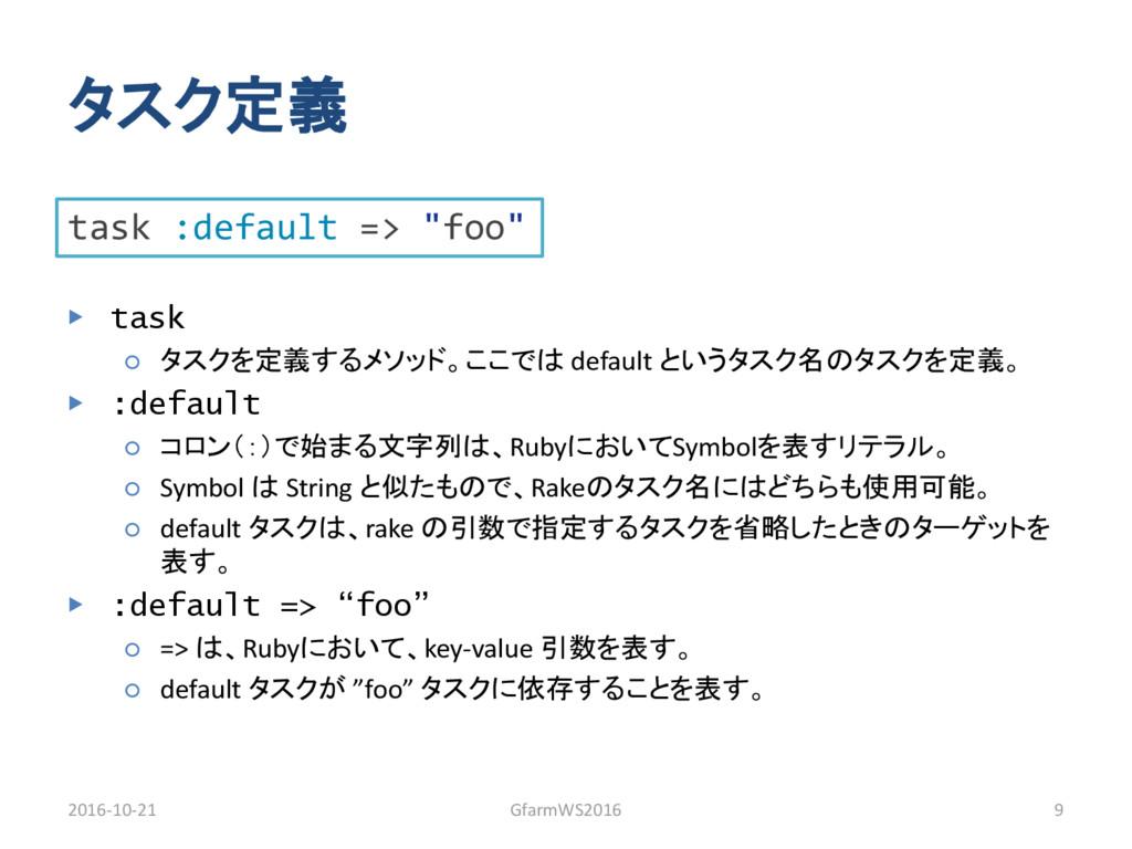 """タスク定義 task :default => """"foo"""" ▶ task ○ タスクを定義するメ..."""