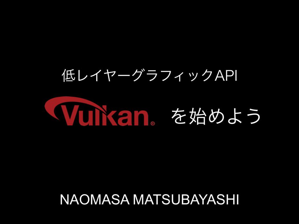 """ΛΊΑ͏ ϨΠϠʔάϥϑΟοΫ""""1* NAOMASA MATSUBAYASHI"""