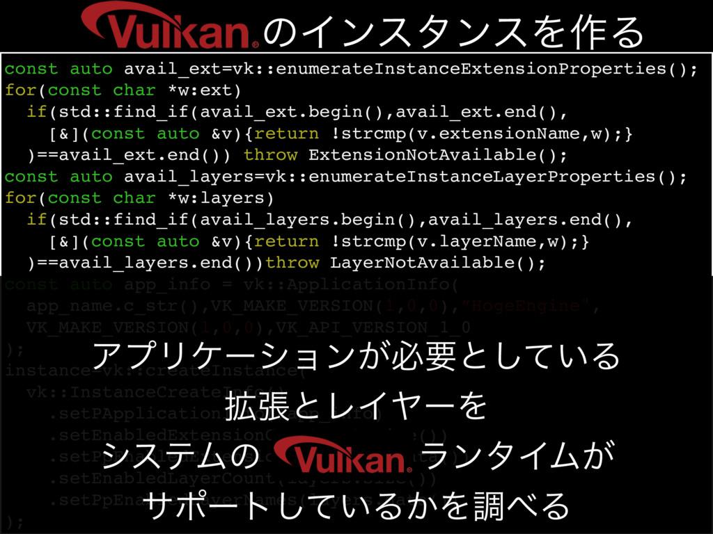 const auto avail_ext=vk::enumerateInstanceExten...