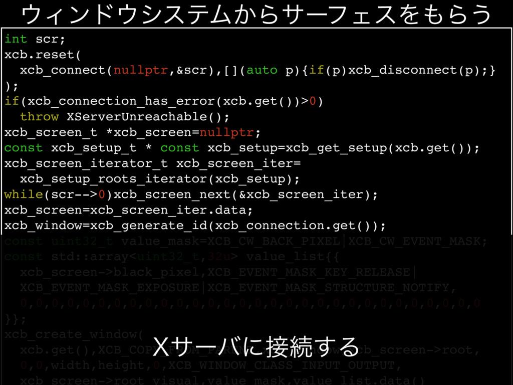 int scr; xcb.reset( xcb_connect(nullptr,&scr),[...