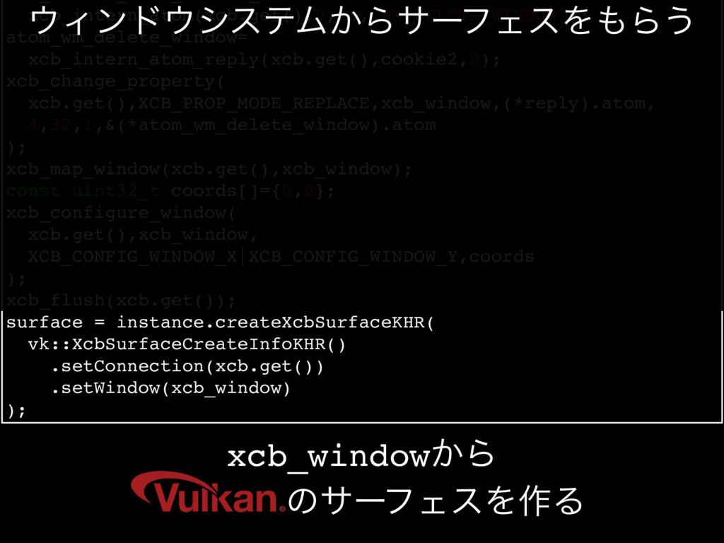 "xcb_intern_atom(xcb.get(),0,16,""WM_DELETE_WINDO..."