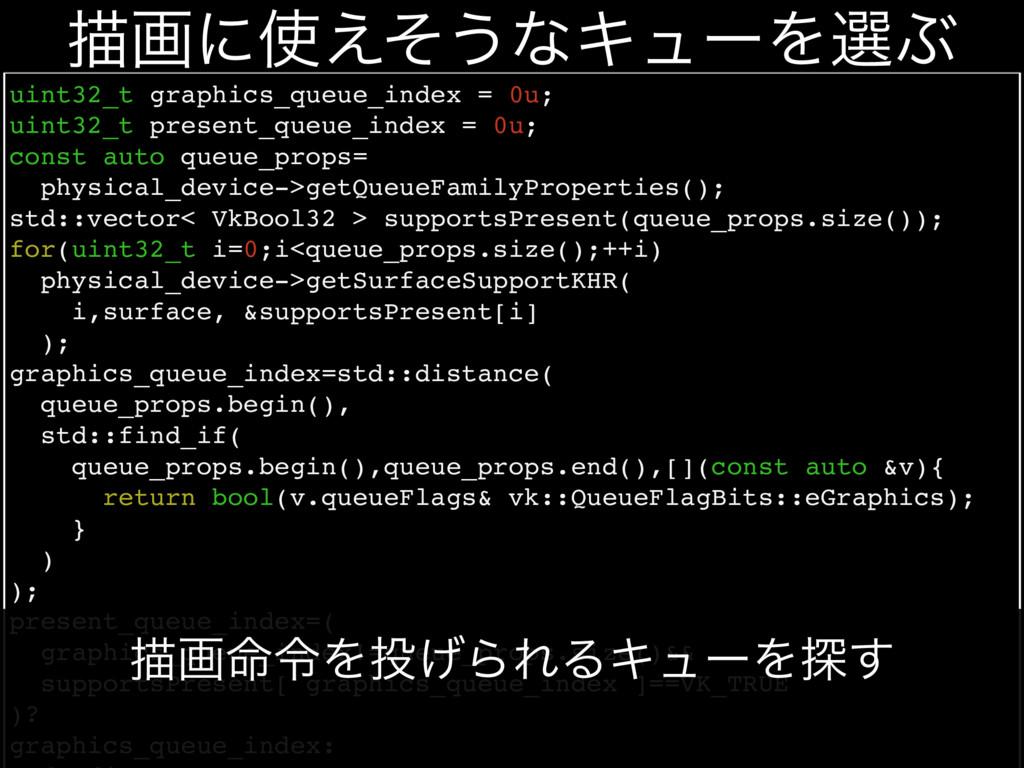 uint32_t graphics_queue_index = 0u; uint32_t pr...