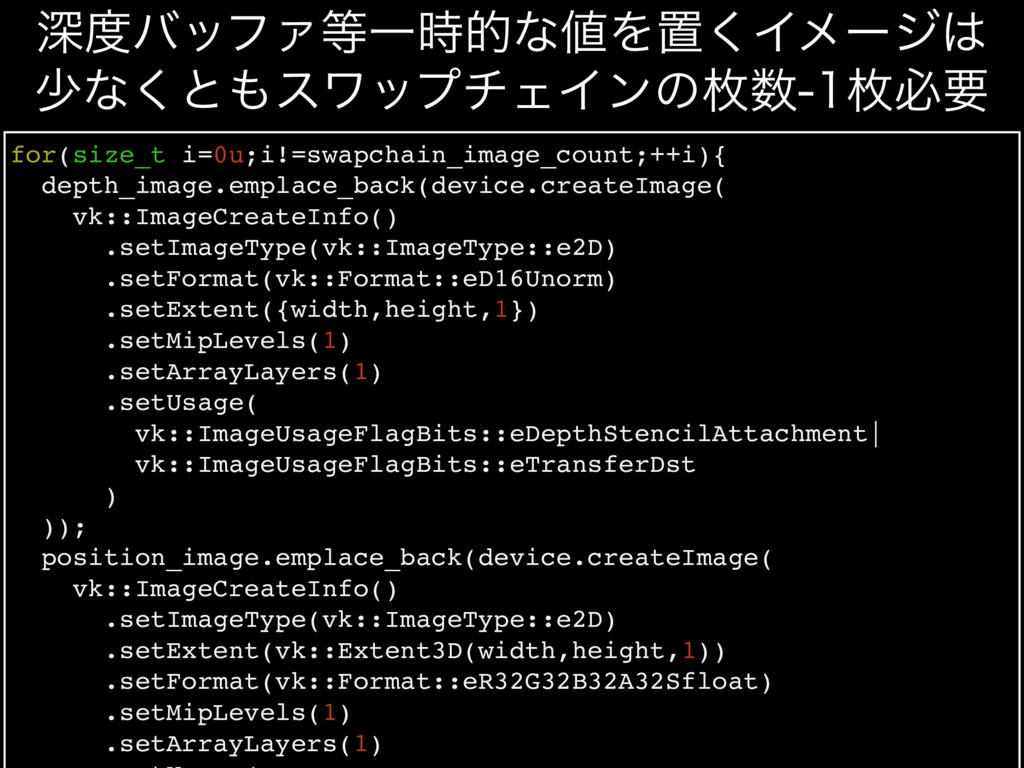 for(size_t i=0u;i!=swapchain_image_count;++i){ ...