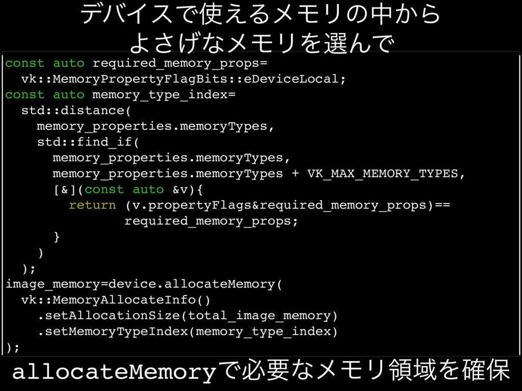 const auto required_memory_props= vk::MemoryPro...