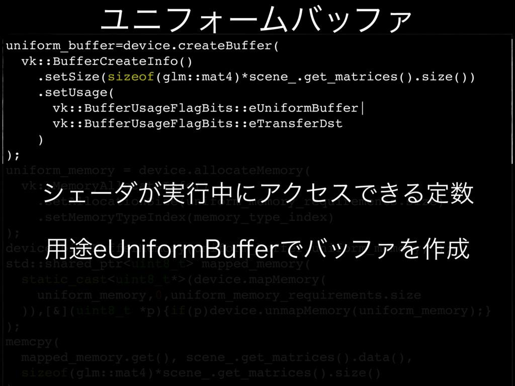 uniform_buffer=device.createBuffer( vk::BufferC...