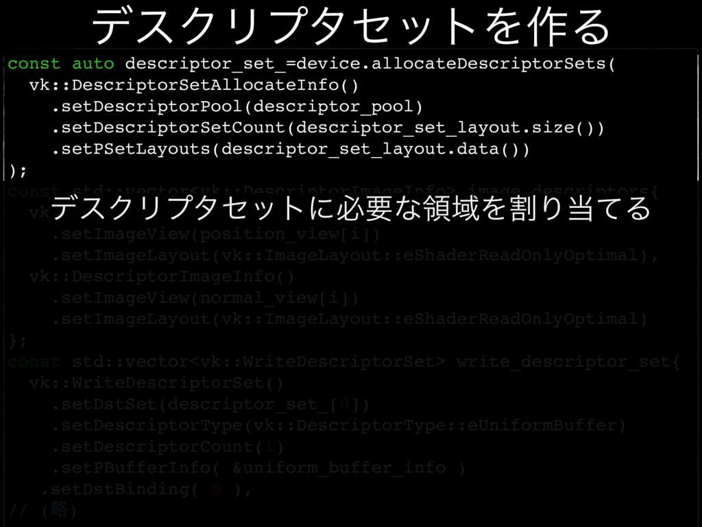 const auto descriptor_set_=device.allocateDescr...