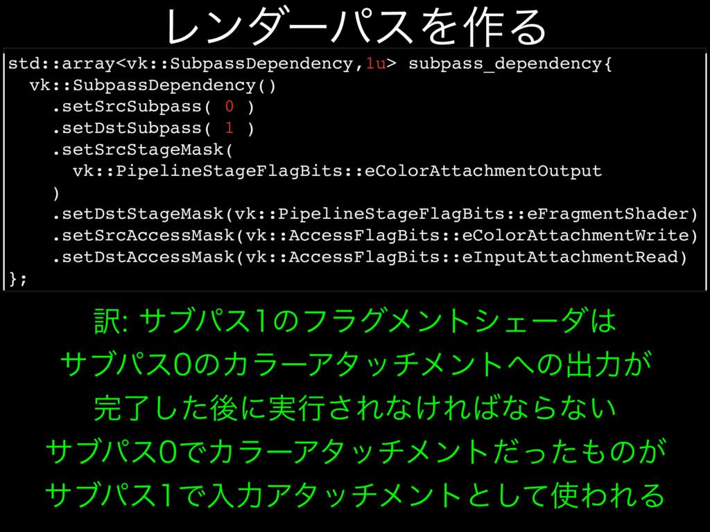 std::array<vk::SubpassDependency,1u> subpass_de...