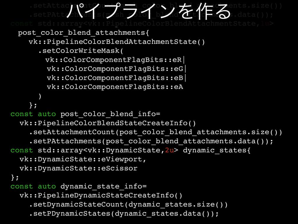 .setAttachmentCount(mesh_color_blend_attachment...