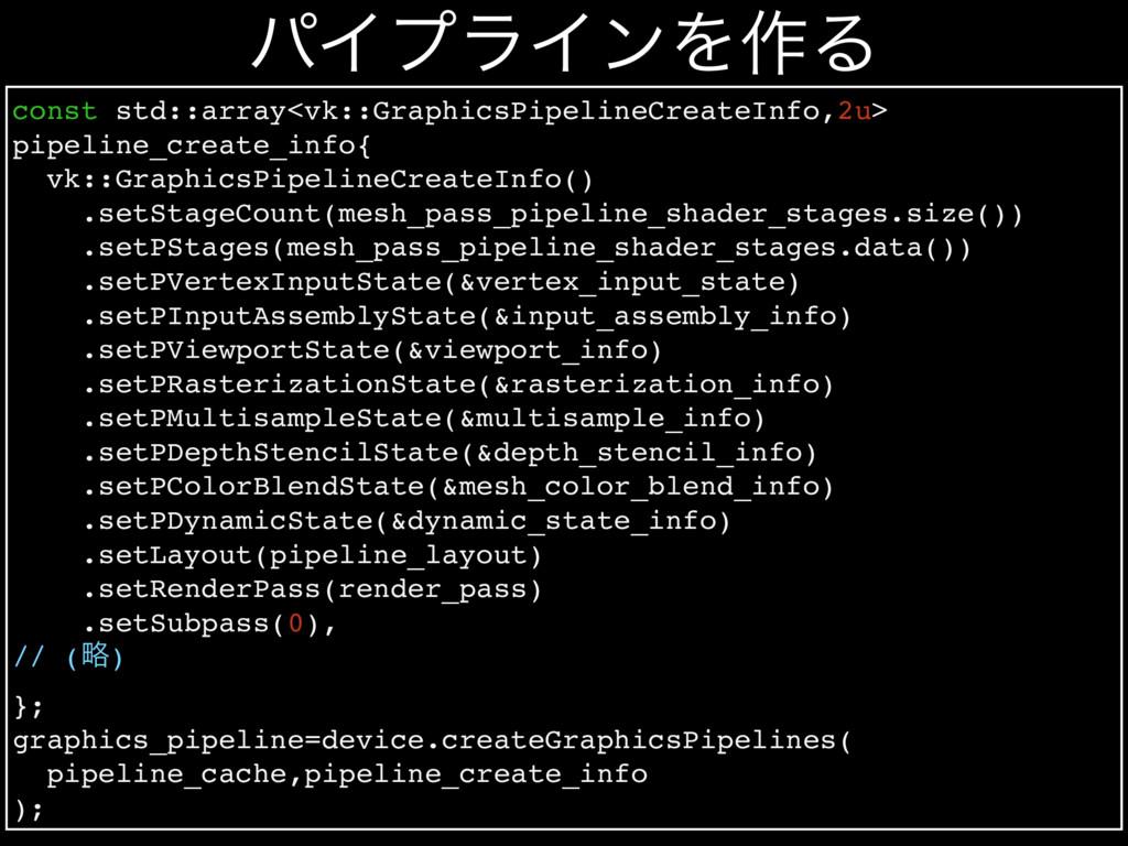 ύΠϓϥΠϯΛ࡞Δ const std::array<vk::GraphicsPipeline...