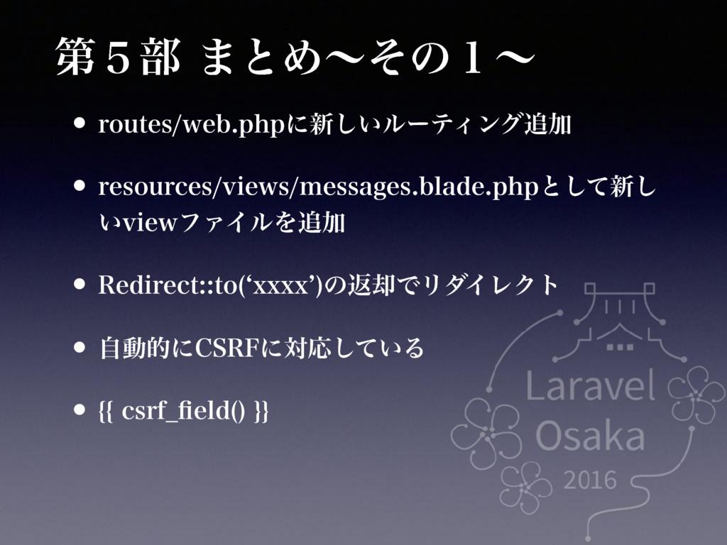 ୈ̑෦·ͱΊʙͦͷ̍ʙ wSPVUFTXFCQIQʹ৽͍͠ϧʔςΟϯάՃ wSFTP...