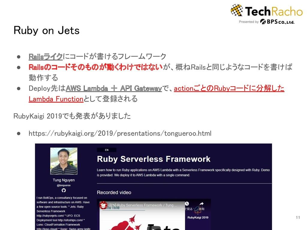 Ruby on Jets ● Railsライクにコードが書けるフレームワーク ● Rail...