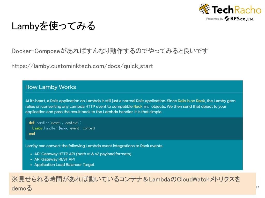 Lambyを使ってみる Docker-Composeがあればすんなり動作するのでやってみると...