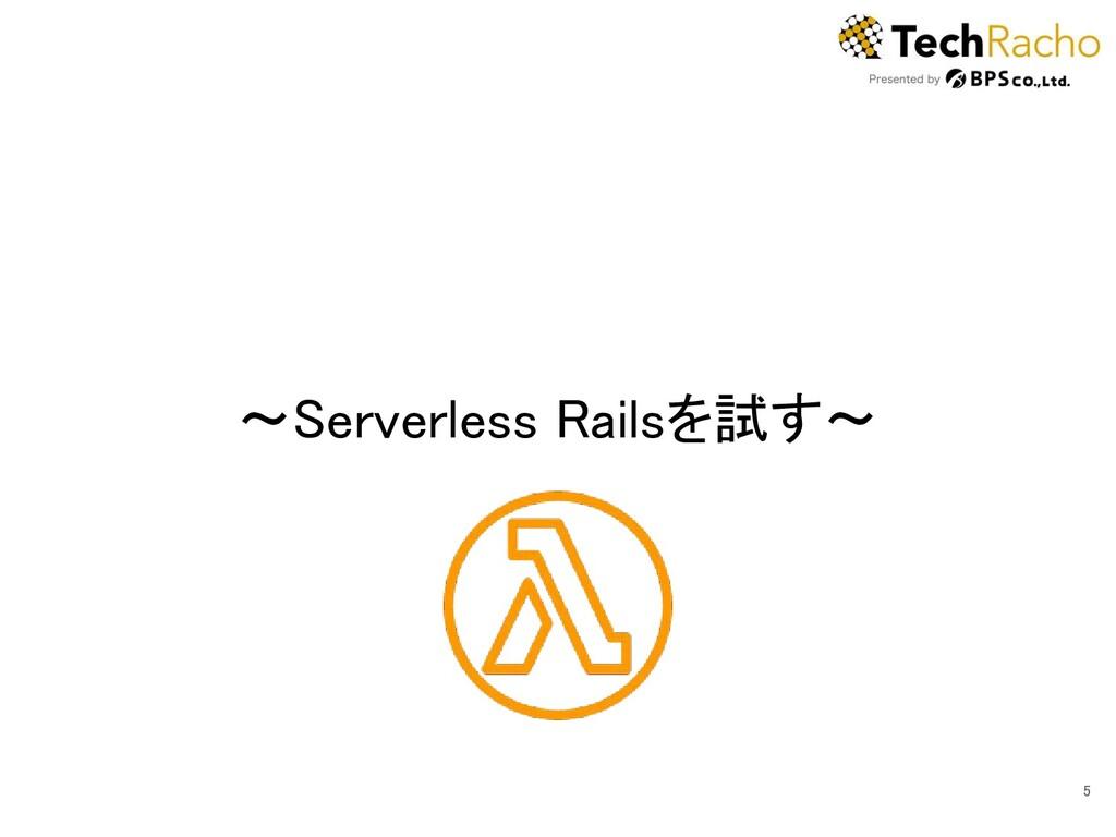 ~Serverless Railsを試す~ 5
