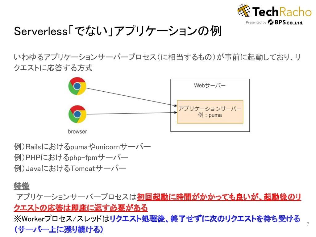 Serverless「でない」アプリケーションの例 いわゆるアプリケーションサーバープロセス...