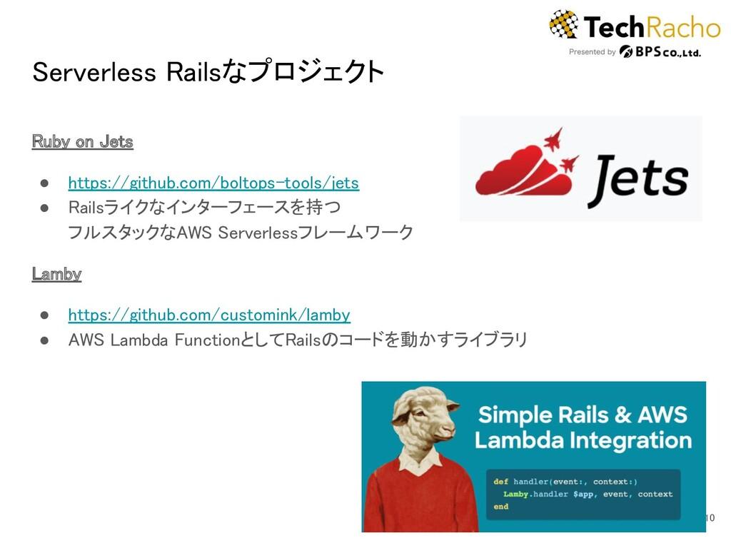 Serverless Railsなプロジェクト Ruby on Jets ● https:...