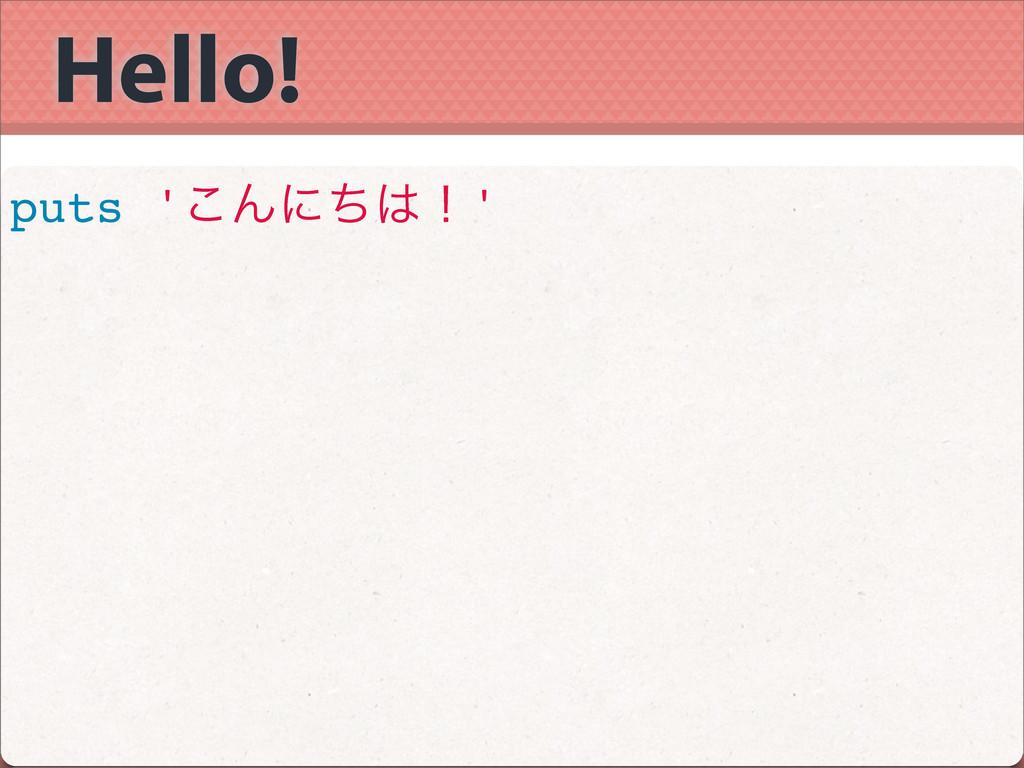 Hello! puts '͜Μʹͪʂ'