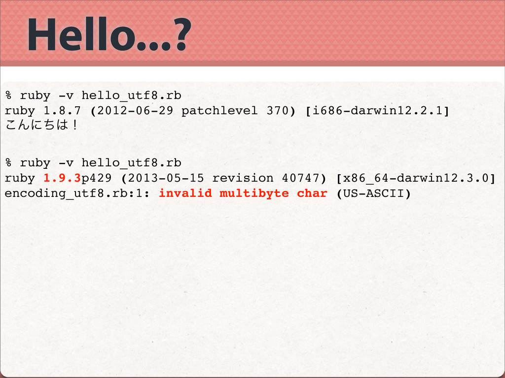 Hello...? % ruby -v hello_utf8.rb ruby 1.8.7 (2...