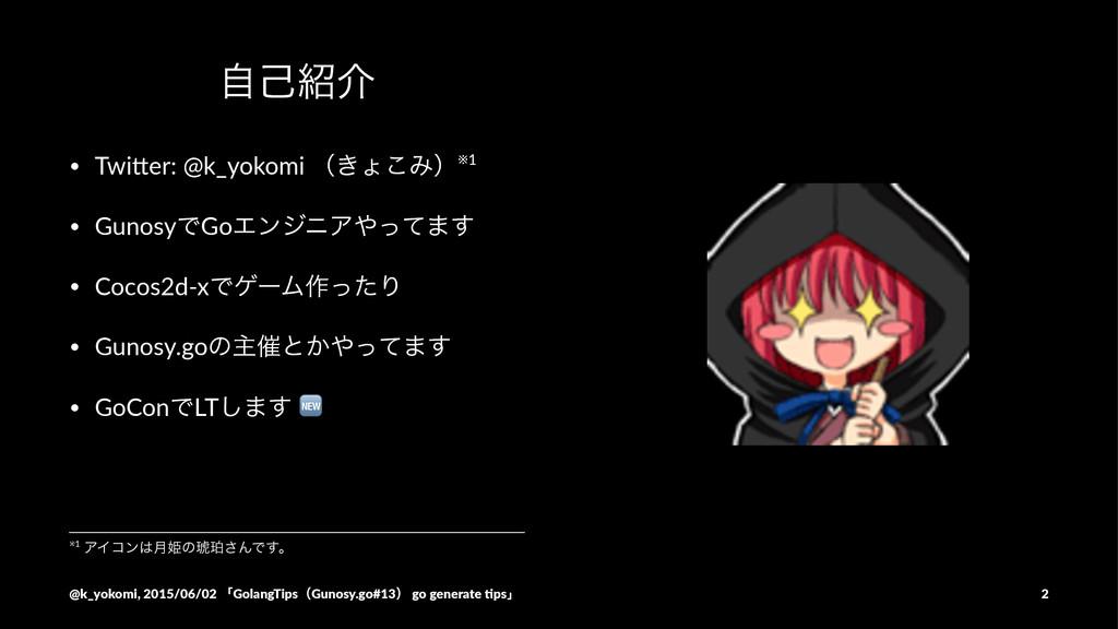 ࣗݾհ • Twi%er:)@k_yokomi)ʢ͖ΐ͜Έʣ※1 • GunosyͰGoΤϯ...