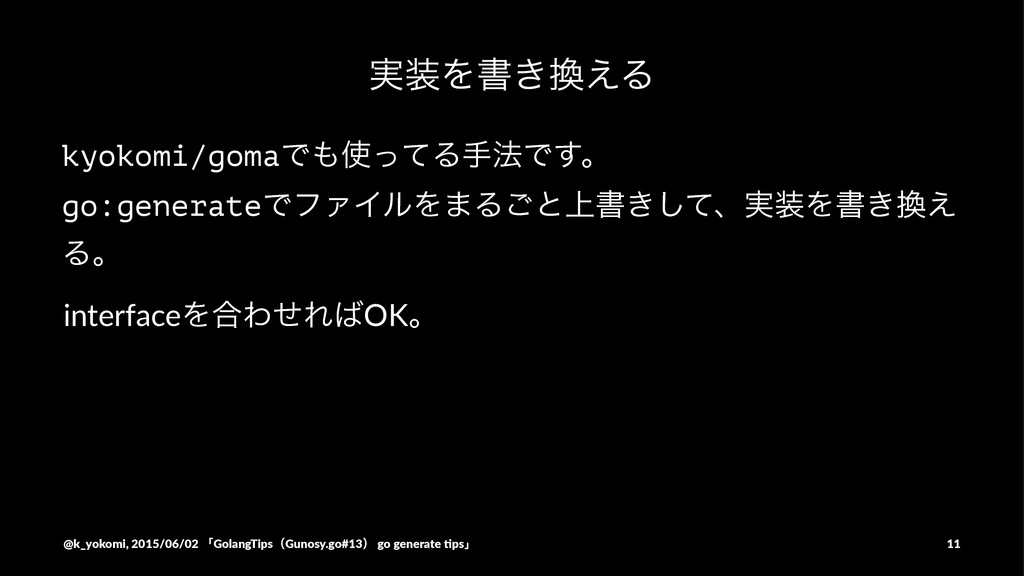 ࣮Λॻ͖͑Δ kyokomi/gomaͰͬͯΔख๏Ͱ͢ɻ go:generateͰϑΝ...