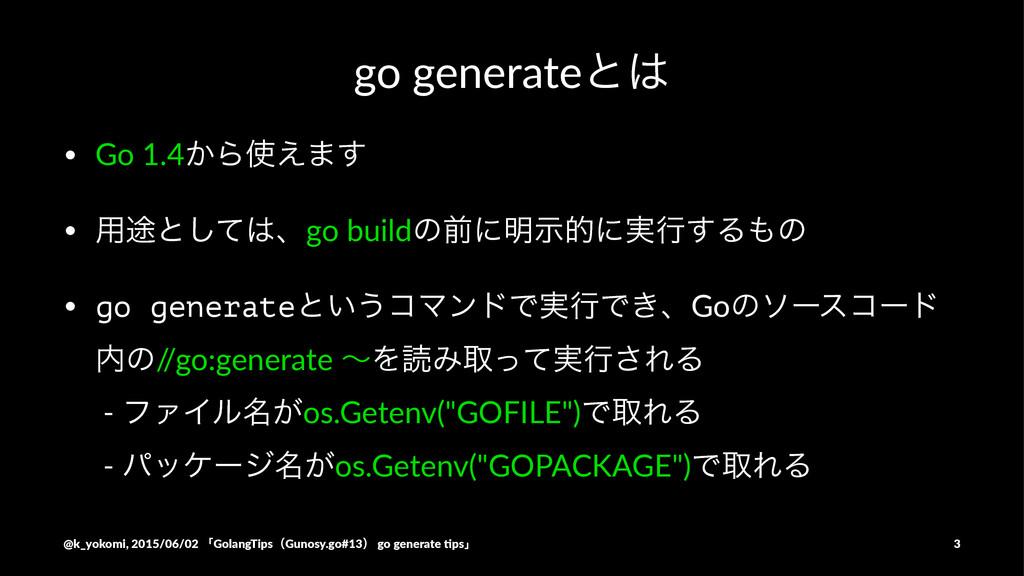 go#generateͱ • Go$1.4͔Β͑·͢ • ༻్ͱͯ͠ɺgo$buildͷ...