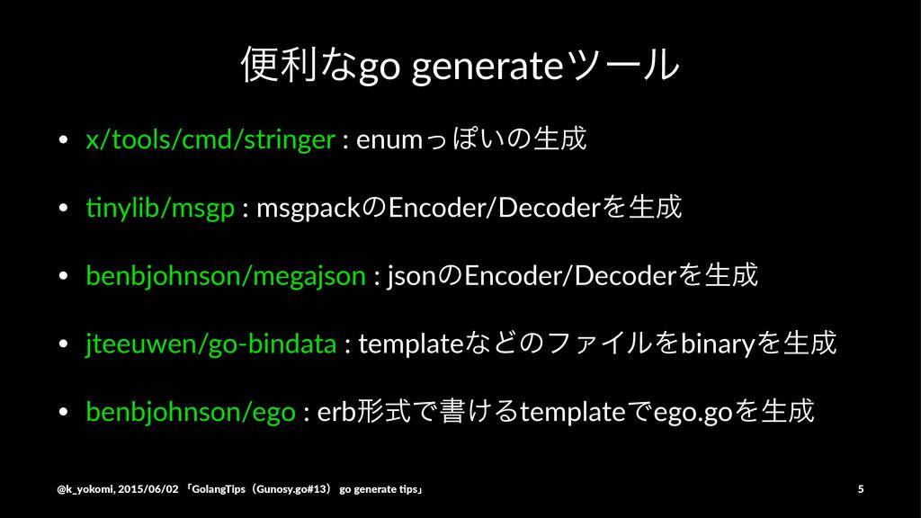 ศརͳgo#generateπʔϧ • x/tools/cmd/stringer0:0enum...