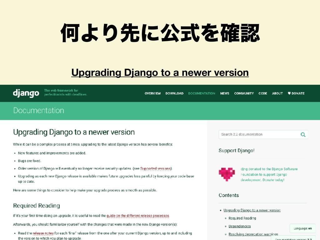 ԿΑΓઌʹެࣜΛ֬ 107 Upgrading Django to a newer vers...