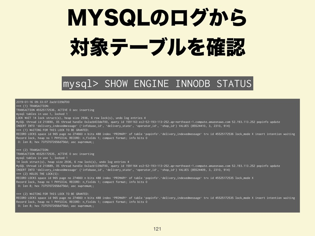 .:42-ͷϩά͔Β ରςʔϒϧΛ֬ 121 mysql> SHOW ENGINE IN...
