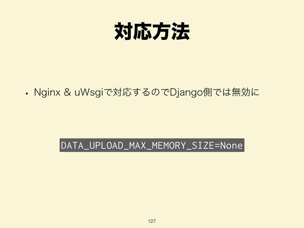 ରԠํ๏ w /HJOYV8THJͰରԠ͢ΔͷͰ%KBOHPଆͰແޮʹ 127 DAT...