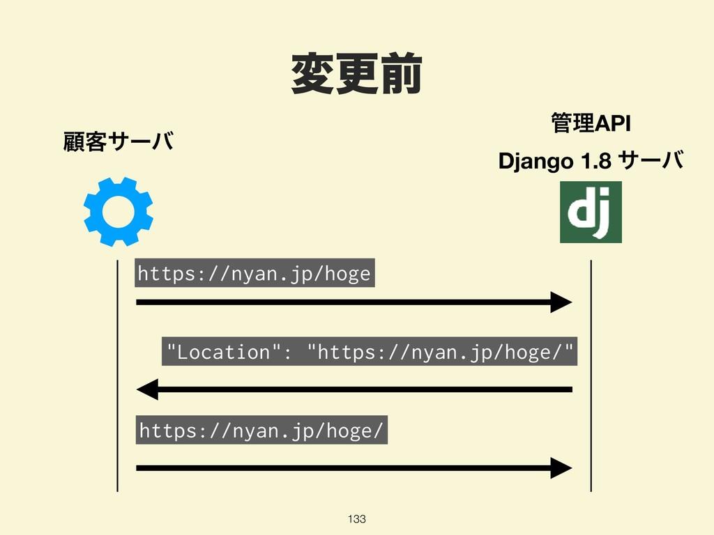 """มߋલ 133 https://nyan.jp/hoge """"Location"""": """"https..."""