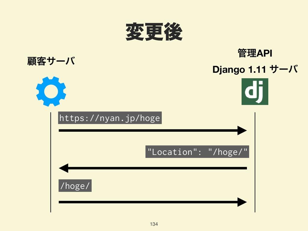 """มߋޙ 134 https://nyan.jp/hoge """"Location"""": """"/hoge..."""