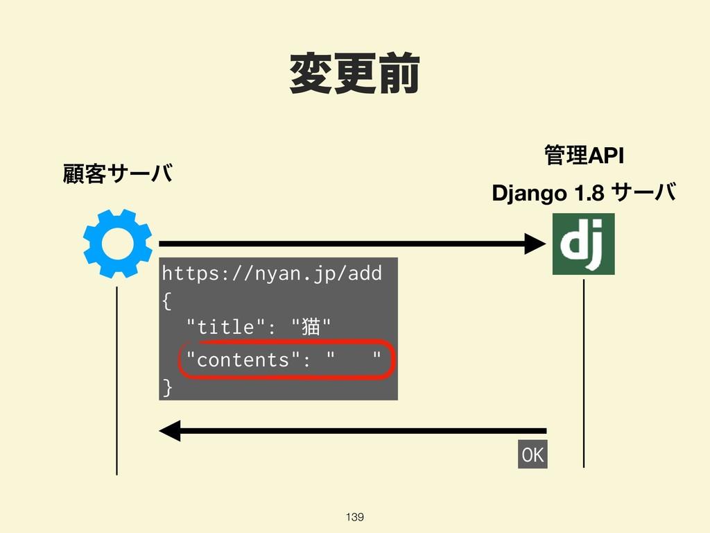 มߋલ 139 ސ٬αʔό ཧAPI Django 1.8 αʔό https://nyan...